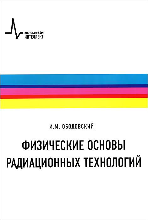 И. М. Ободовский Физические основы радиационных технологий. Учебное пособие