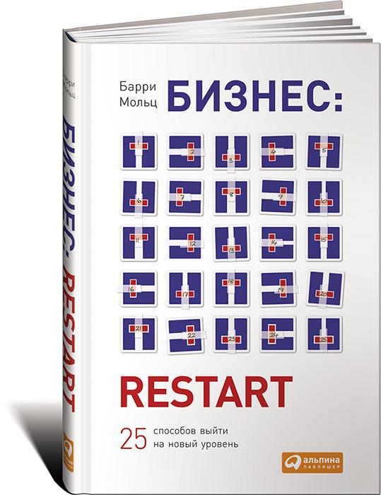 Бизнес. Restart. 25 способов выйти на новый уровень Цитата