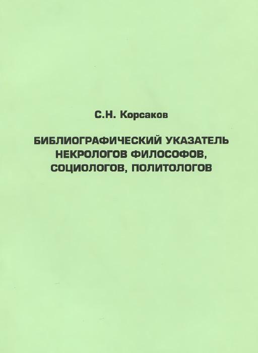 С. Н. Корсаков Библиографический указатель некрологов философов, социологов, политологов цена
