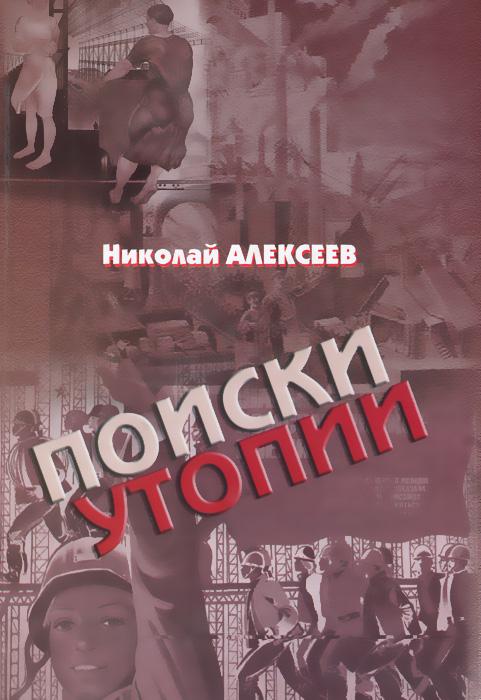 Николай Алексеев Поиски утопии