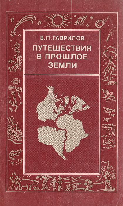Гаврилов В.П. Путешествия в прошлое Земли