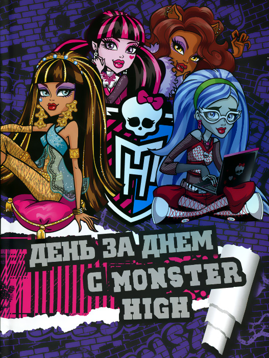 Monster High. День за днем с Monster High. Только факты