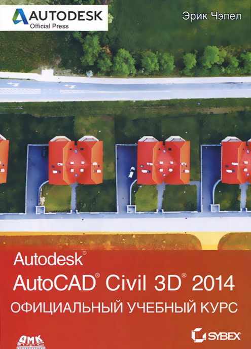 Эрик Чэпел AutoCAD Civil 3D 2014. Официальный учебный курс eric chappell autocad civil 3d 2016 essentials autodesk official press