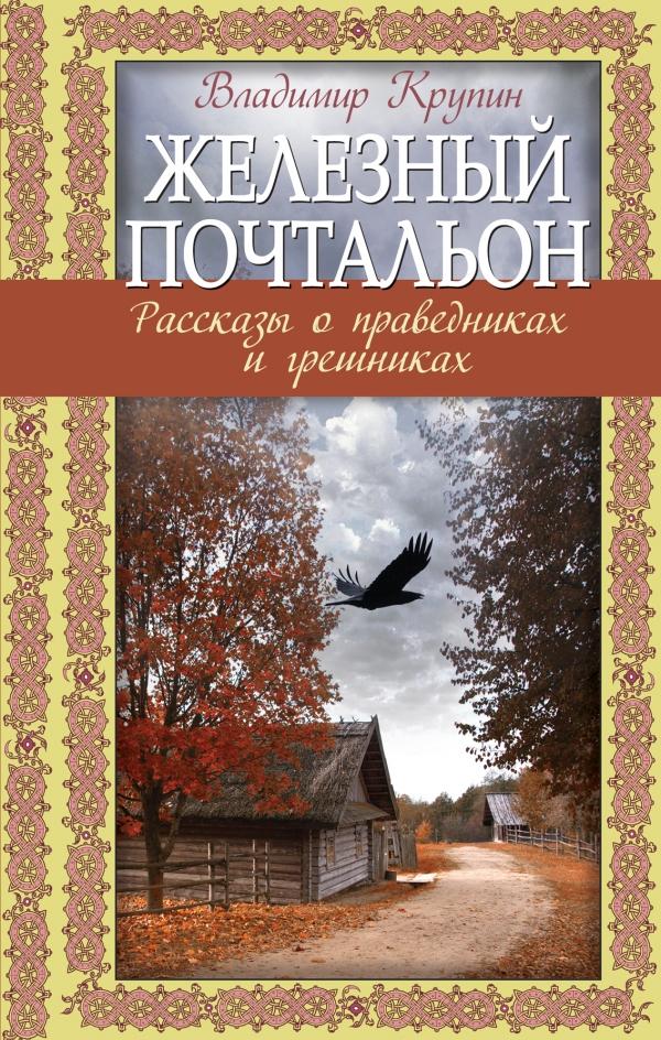 Владимир Крупин Железный почтальон. Рассказы о праведниках и грешниках