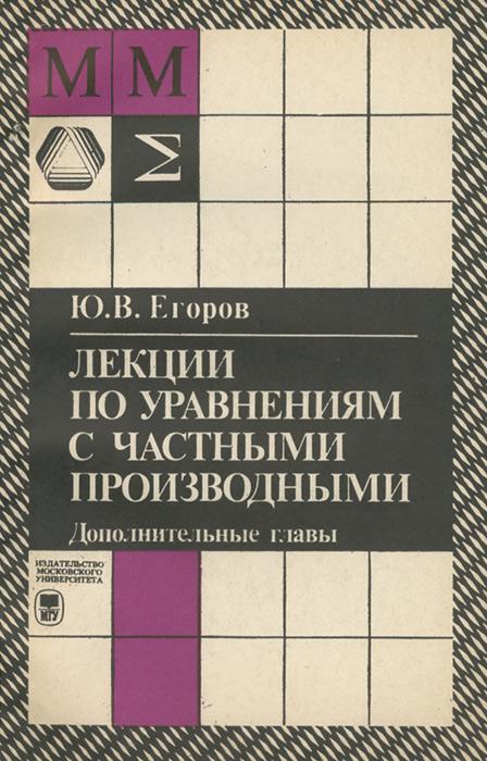 Ю. В. Егоров Лекции по уравнениям с частными производными цены онлайн