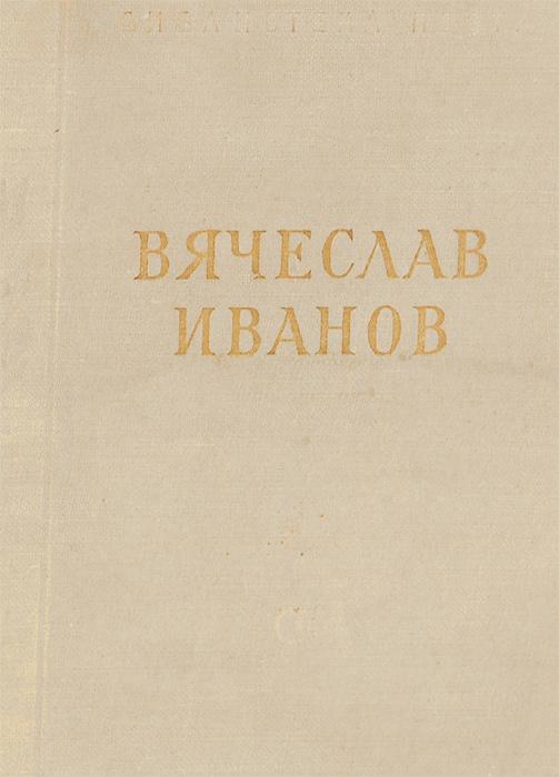 Вячеслав Иванов Вячеслав Иванов. Стихотворения и поэмы