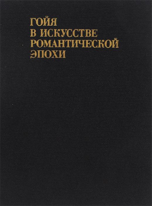 В. Н. Прокофьев Гойя в искусстве романтической эпохи а прокофьев бессмертное сердце солдата