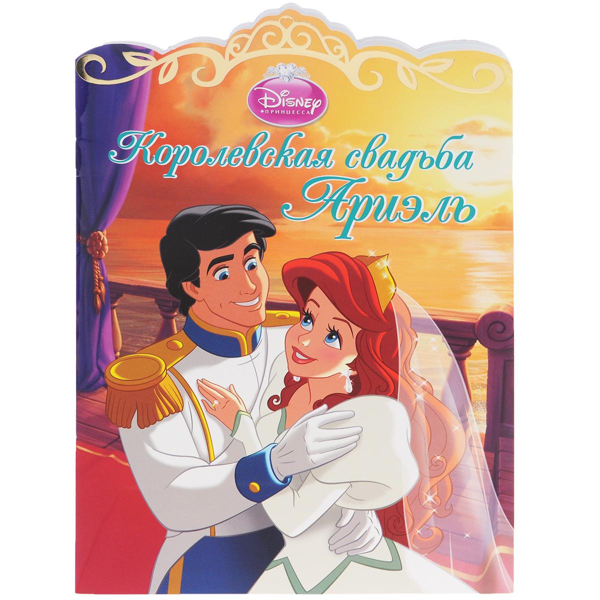 Королевская свадьба Ариэль