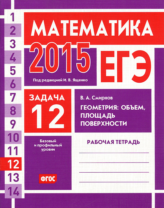 В. А. Смирнов ЕГЭ 2015. Математика. Задача 12. Геометрия. Объем,площадь поверхности. Рабочая тетрадь
