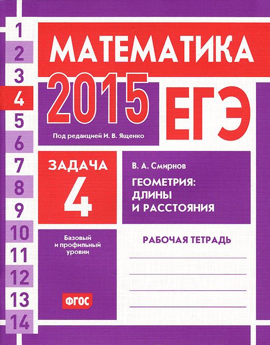 В. А. Смирнов ЕГЭ 2015. Математика. Задача 4. Геометрия. Длины и расстояния. Рабочая тетрадь