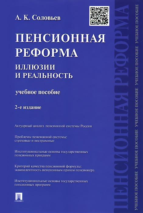 А. К. Соловьев Пенсионная реформа. Иллюзии и реальность. Учебное пособие
