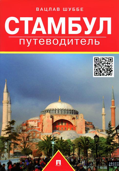 Стамбул. Путеводитель Столица двух империй Византийской...