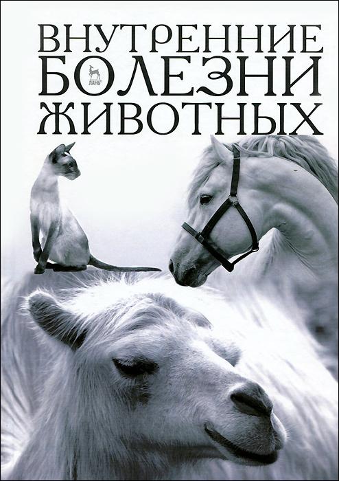 Внутренние болезни животных. Учебник