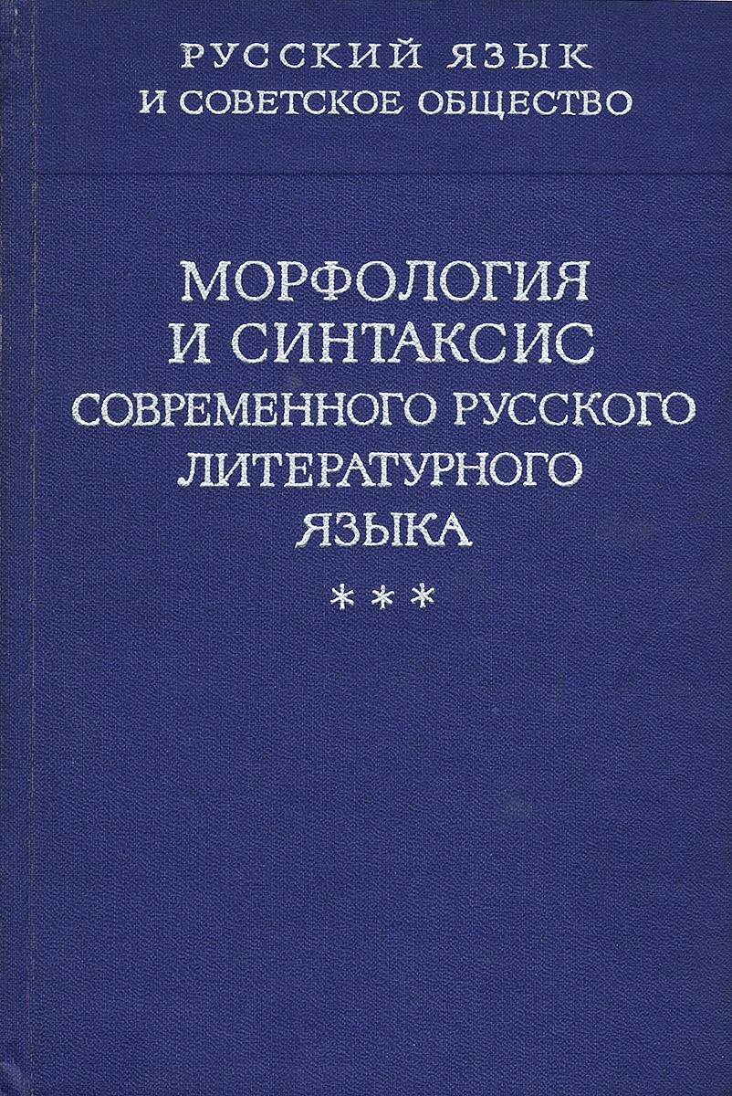 Морфология и синтаксис современного русского литературного языка е г ковалевская история русского литературного языка
