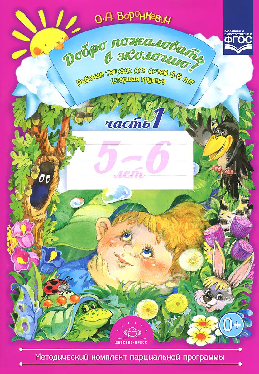 О. А. Воронкевич Добро пожаловать в экологию! Старшая группа. Рабочая тетрадь для детей 5-6 лет. Часть 1 цены