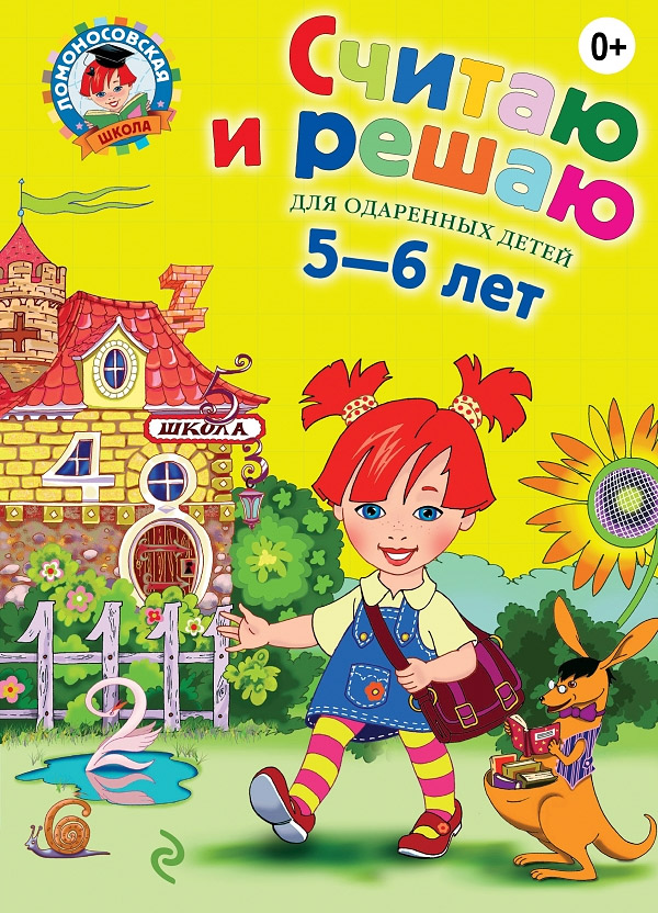 Н. В. Володина Считаю и решаю. Для детей 5-6 лет