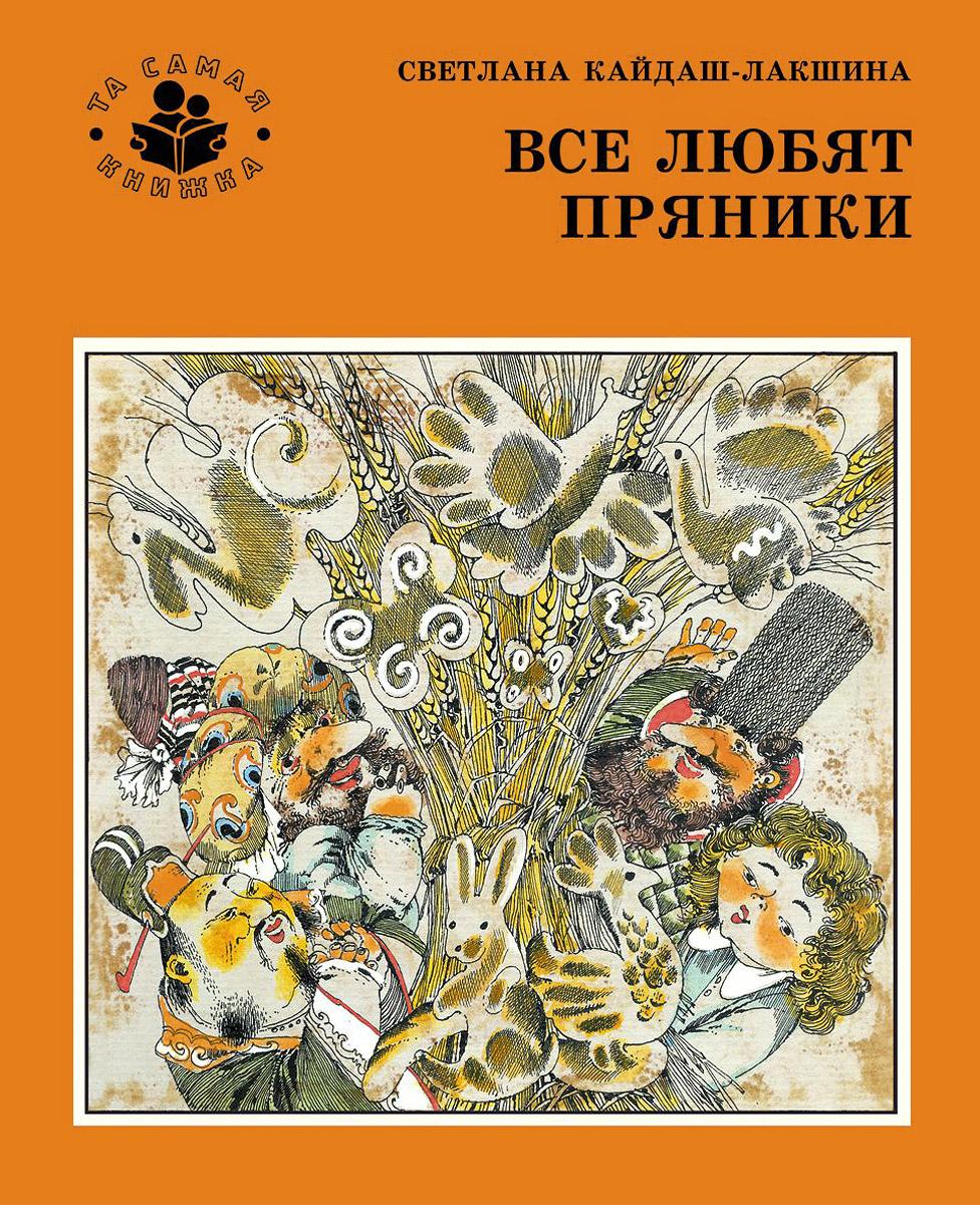 Светлана Кайдаш-Лакшина Все любят пряники
