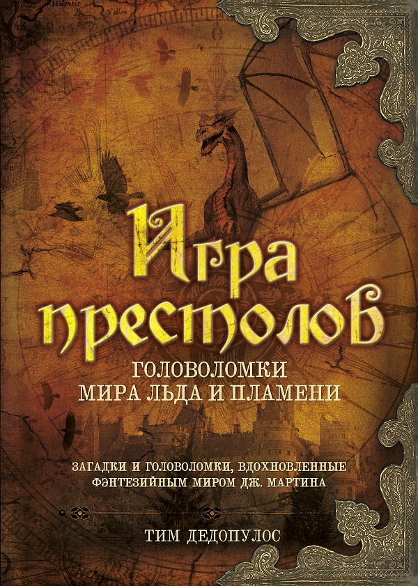 Тим Дедопулос Игра престолов. Головоломки Мира Льда и Пламени