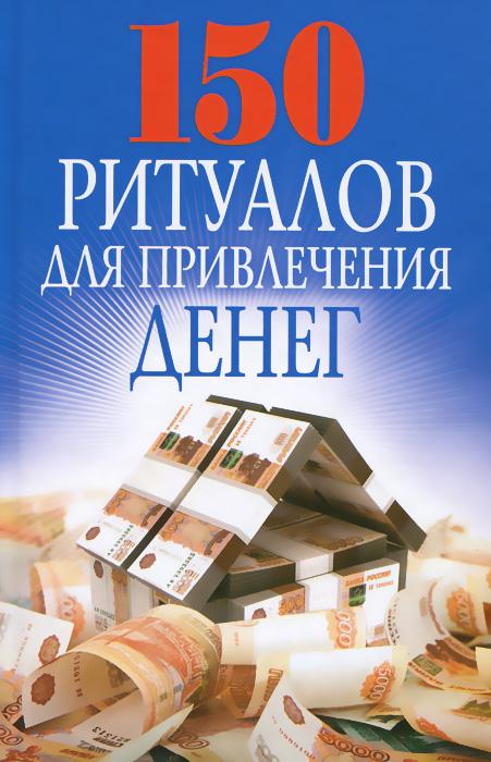 О. Н. Романова 150 ритуалов для привлечения денег