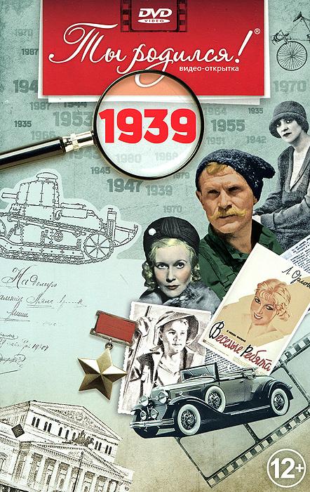 Видео-открытка Ты родился!: 1939 год видео открытка ты родился 1977 год