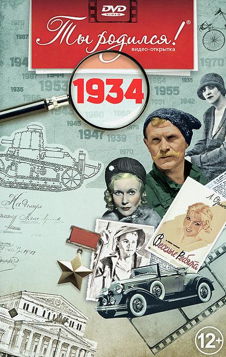 Фото - Видео-открытка Ты родился!: 1934 год видео