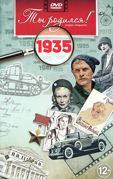 Видео-открытка Ты родился!: 1935 год видео открытка ты родился 1977 год