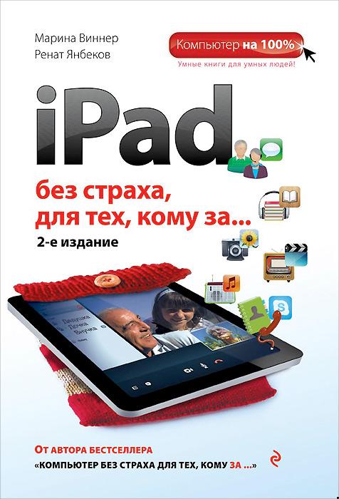 Марина Виннер, Ренат Янбеков iPad без страха для тех, кому за... марина виннер ренат янбеков ipad без страха для тех кому за