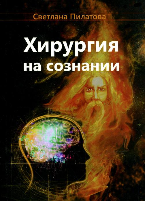 Хирургия на сознании