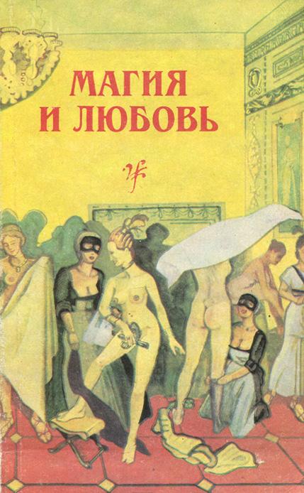 цена на Вс. С. Соловьев, Е. П. Карнович Магия и любовь