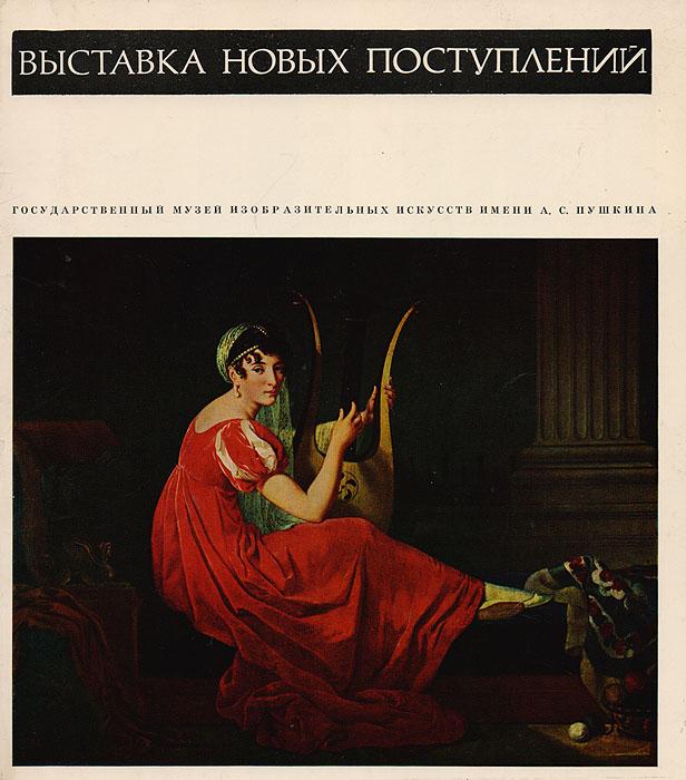 Государственный музей изобразительных искусств имени А. С. Пушкина. Выставка новых поступлений ГМИИ 1959-1969