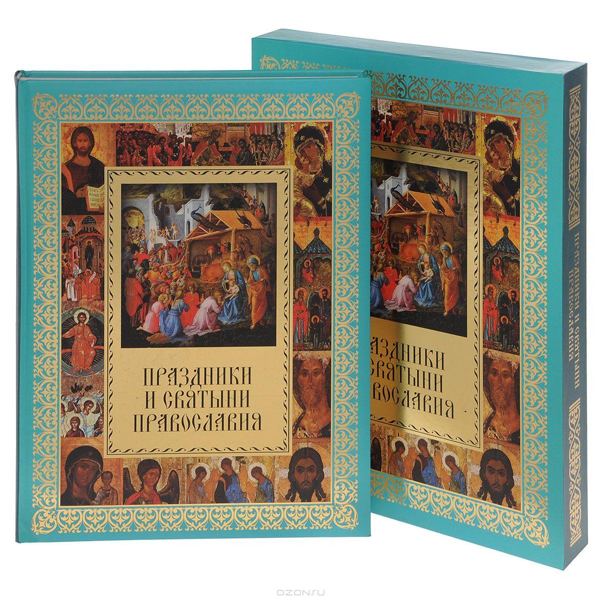 Елена Прокофьева Праздники и святыни православия (подарочное издание)