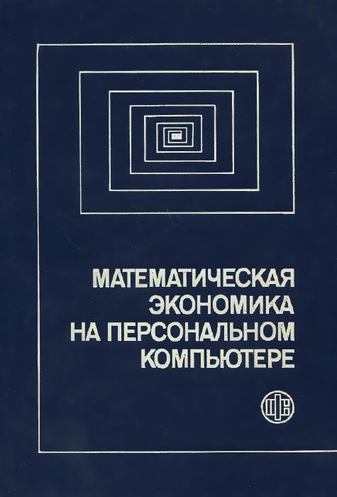 М. Кубонива, М. Табата, С. Табата, Ю. Хасэбэ Математическая экономика на персональном компьютере е м кудрявцев экономика предприятий стройиндустрии с примерами расчетов в том числе и на компьютере