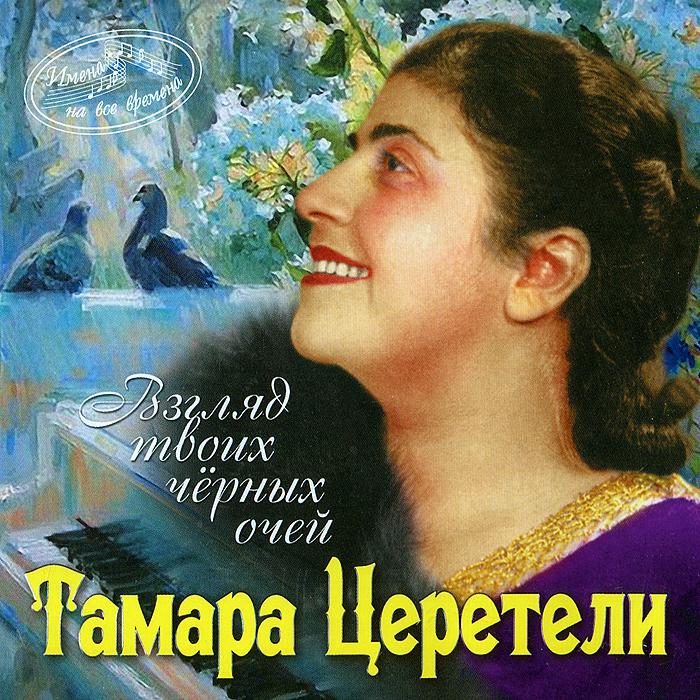 Тамара Церетели Тамара Церетели. Взгляд твоих черных очей тамара миансарова тамара миансарова лучшее