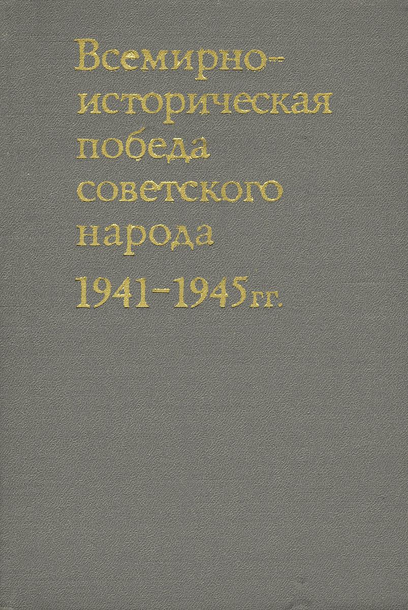 Андрей Гречко Всемирно-историческая победа советского народа. 1941-1945
