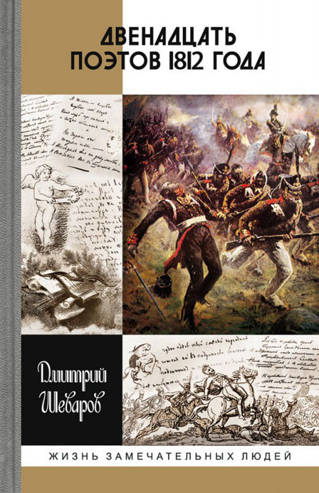 Дмитрий Шеваров Двенадцать поэтов 1812 года