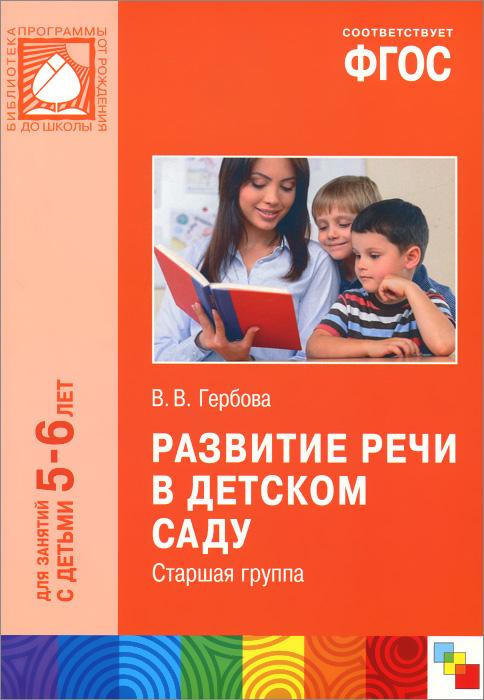 В .В. Гербова Развитие речи в детском саду. Старшая группа. Для занятий с детьми 5-6 лет