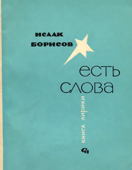 Исаак Борисов Есть слова