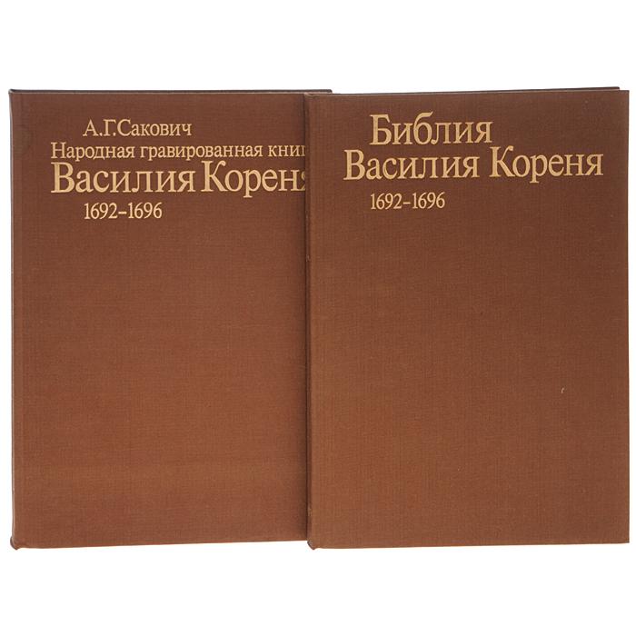 Народная гравированная книга Василия Кореня 1692-1696 (комплект из 2 книг). А. Г. Сакович