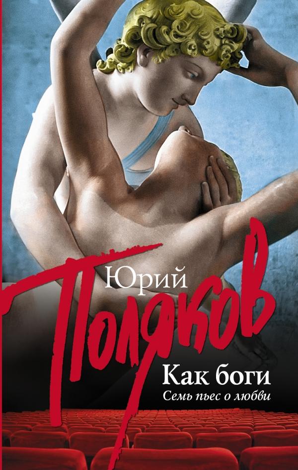 Юрий Поляков Как боги