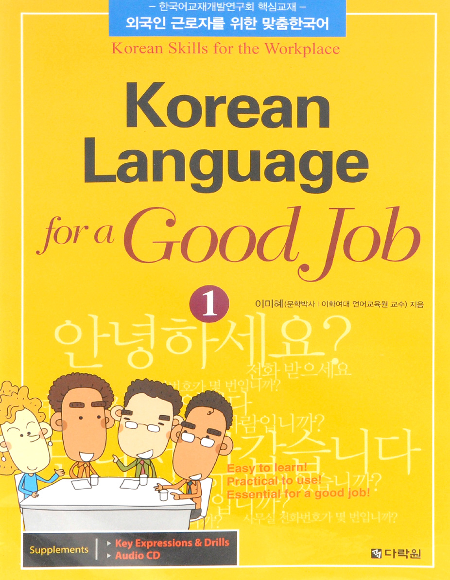 Korean Language for a Good Job 1 (+ CD и Key Expressions & Drills) yeliseyeva a g yershova i a english words and how to use them