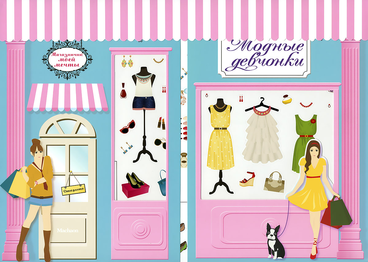 Модные девчонки. Магазинчик моей мечты юлия ермилова магазинчик бабушки эммы