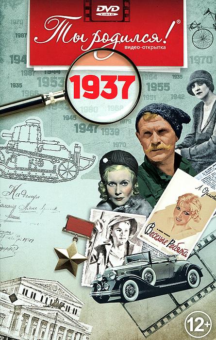 Фото - Видео-открытка Ты родился!: 1937 год видео