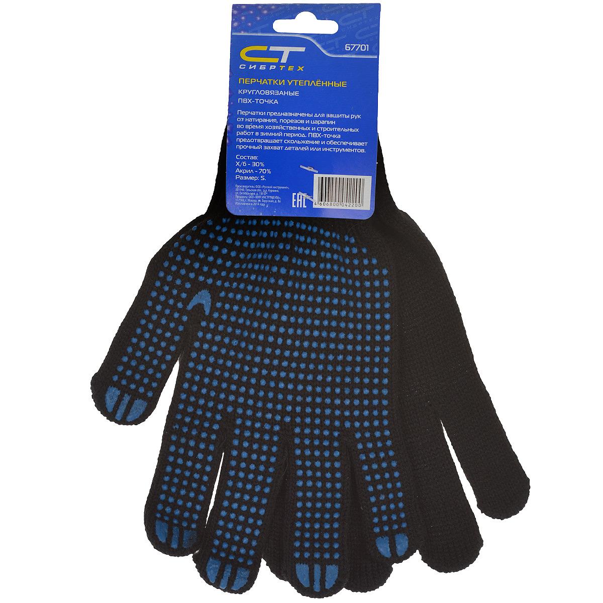Перчатки утепленные Сибртех. Размер S перчатки утепленные зубр 11468 s флис подкладка спилк наладонник акрил полушерсть s m