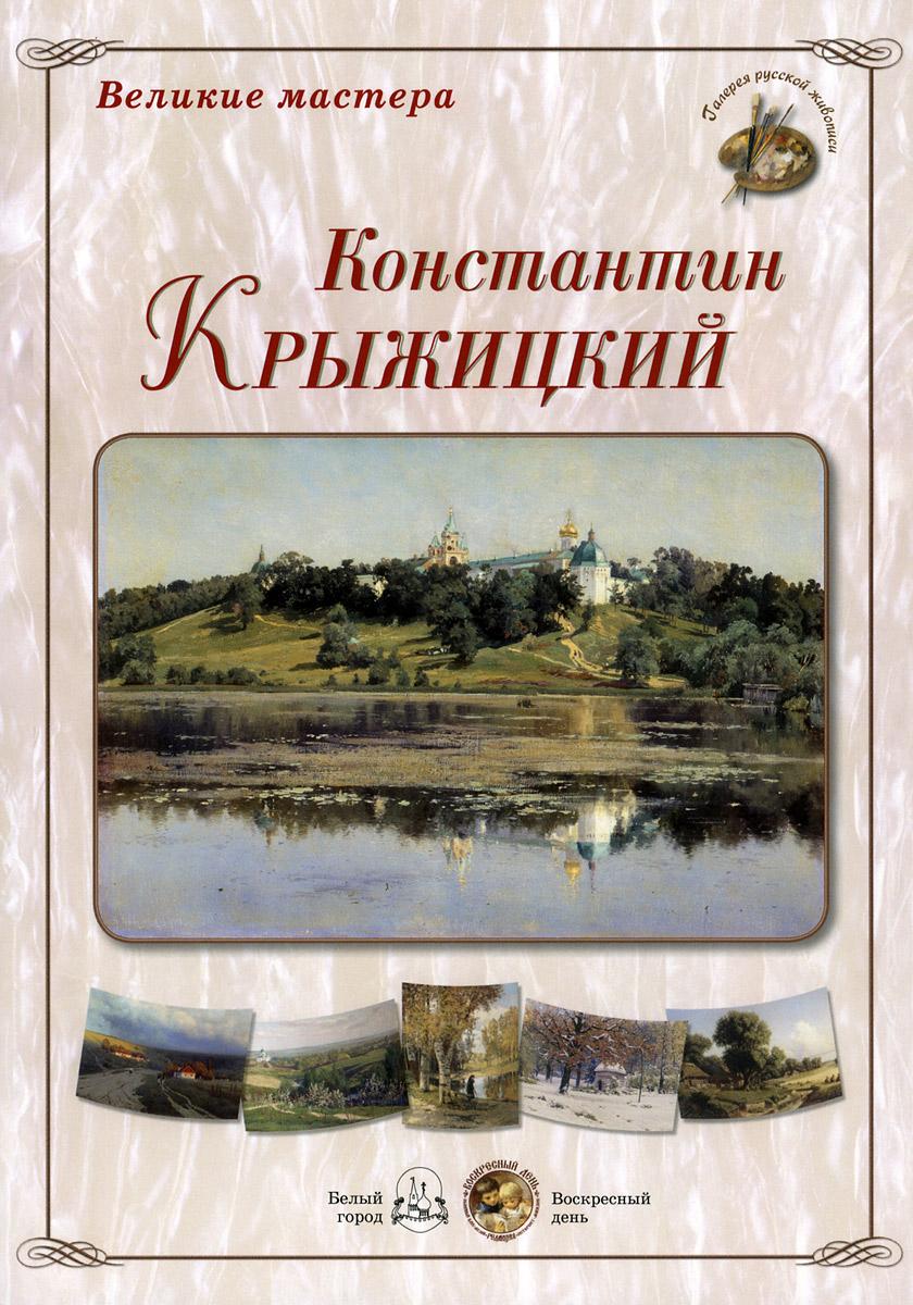Великие мастера. Константин Крыжицкий (набор из 24 репродукций)