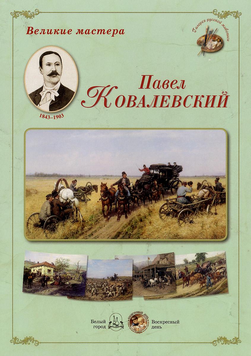 Павел Ковалевский Великие мастера. Павел Ковалевский (набор из 24 репродукций)
