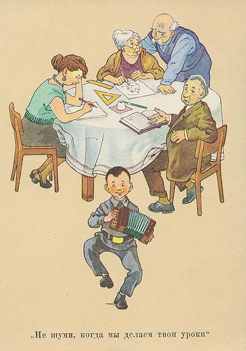 Советские открытки с юмором