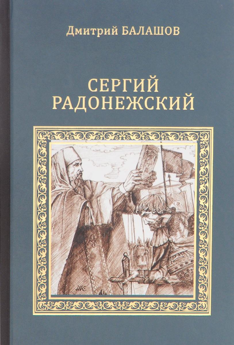 Дмитрий Балашов Сергий Радонежский балашов д похвала сергию книга вторая