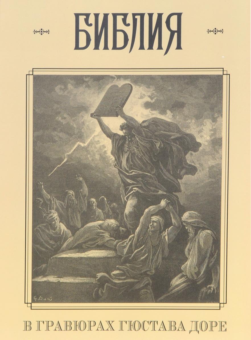 Библия в гравюрах Гюстава Доре с библейскими текстами по синодальному переводу абрамычев а ред библия в гравюрах гюстава доре ветхий и новый завет комплект из 2 книг