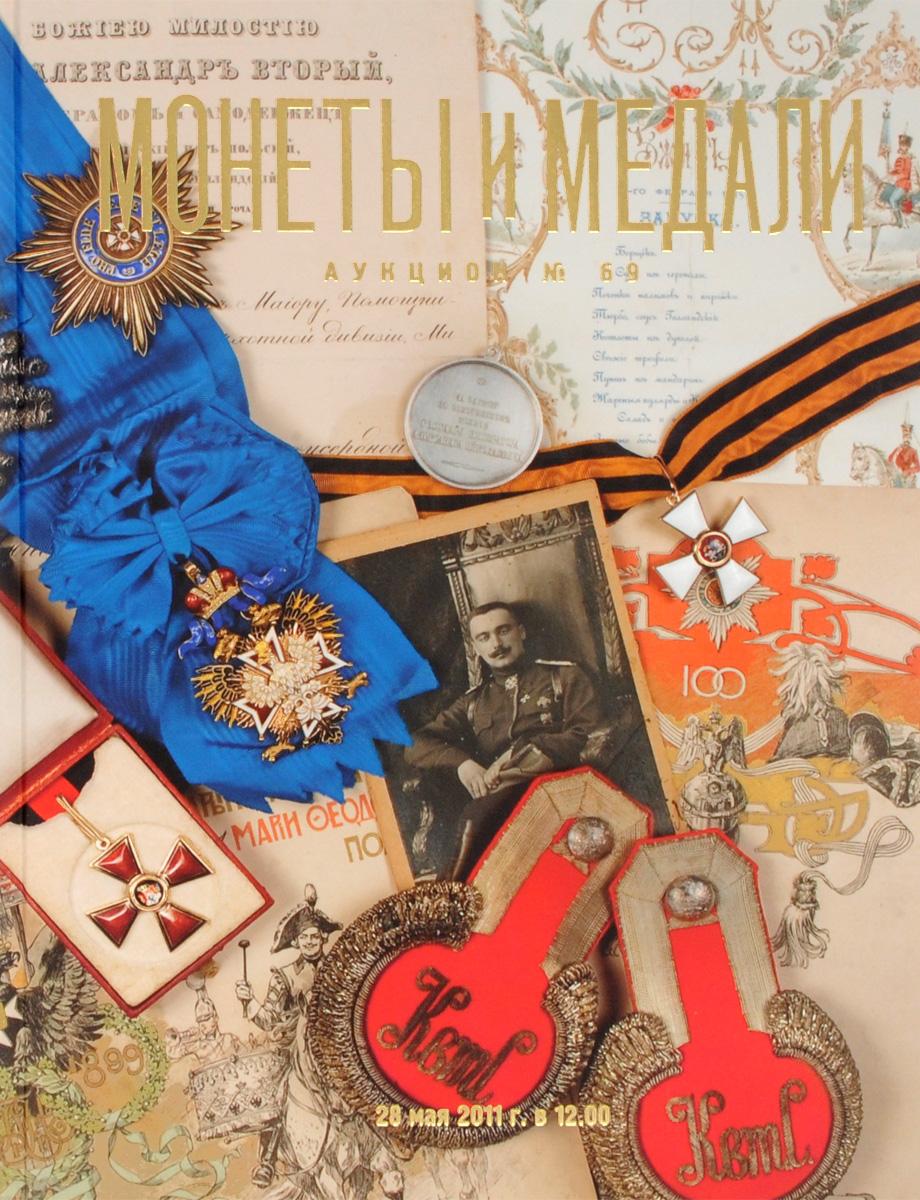 Аукцион №69. Награды России мебель цены пополам каталог с ценами