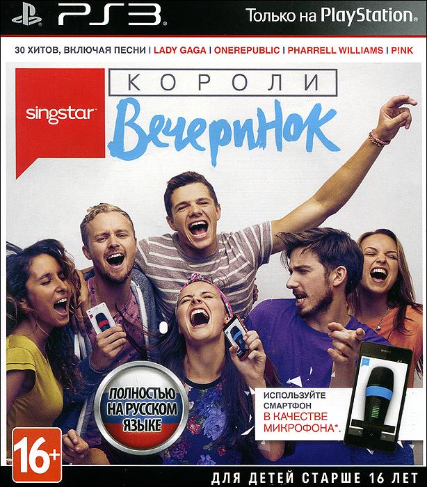 SingStar: Короли вечеринок (PS3) цена